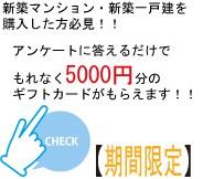 suumo5000アンケート