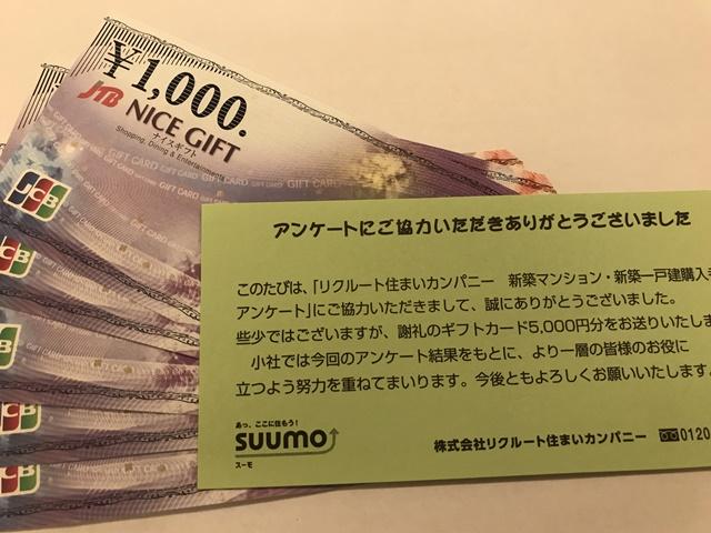 スーモ新築アンケートでもれなく5000円分商品券!【期間限定】