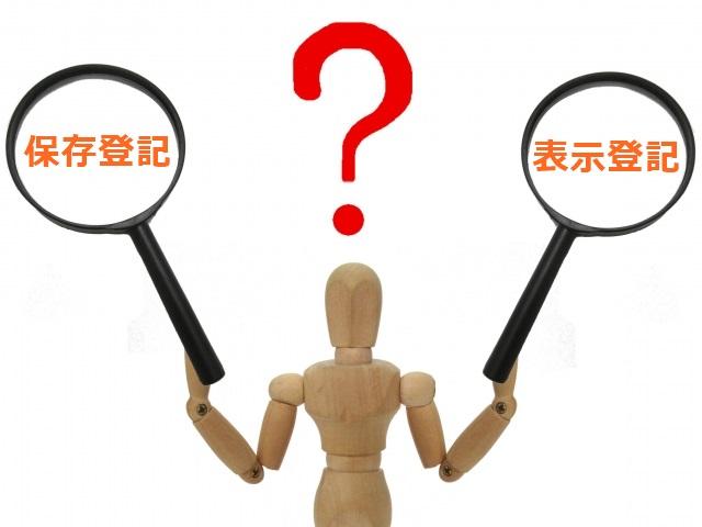 表示登記と保存登記の違い