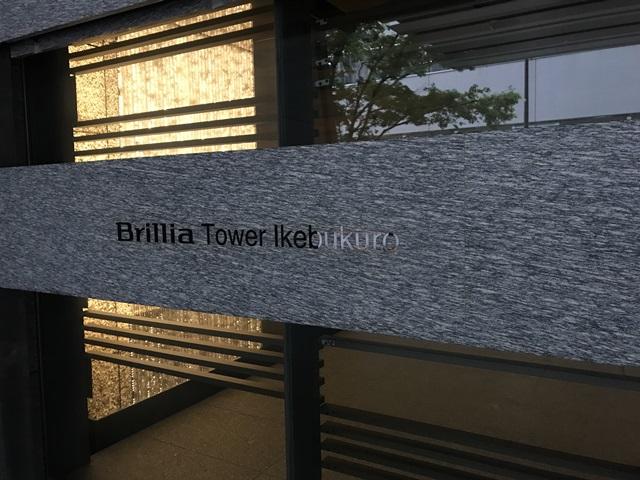 ブリリアタワー池袋
