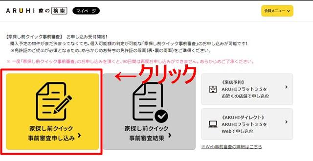 ARUHI クイック事前審査手順7