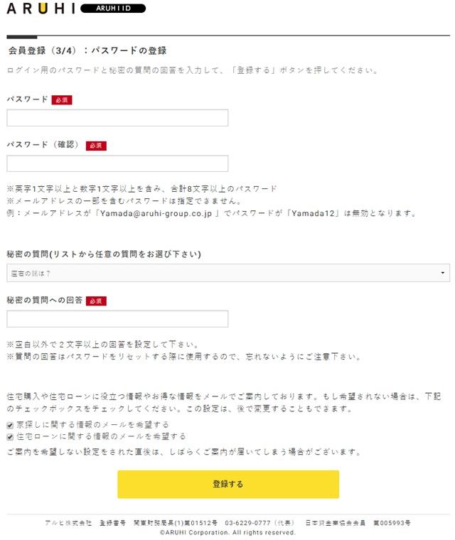ARUHI クイック事前審査手順6