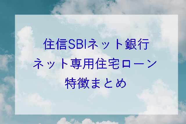 住信SBIネット銀行、住宅ローン、まとめ