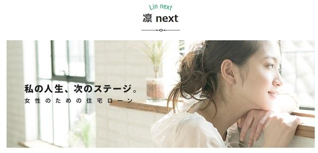 凛next