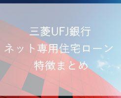 三菱UFJ銀行、ネット専用住宅ローン