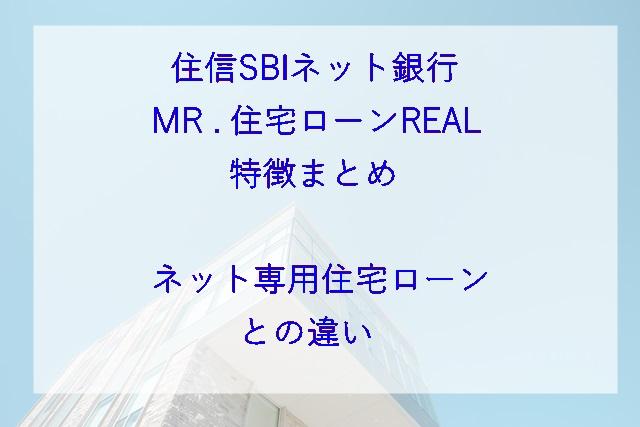 MR.住宅ローンREAL,特徴まとめ