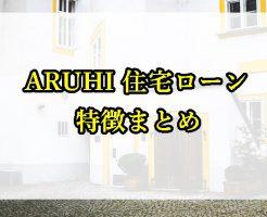 ARUHI 、住宅ローン、メリット