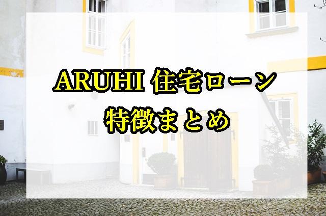 ARUHI住宅ローン変動Sの金利や特徴。メリットデメリットまとめ!