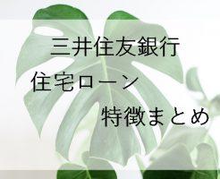 三井住友銀行、住宅ローン、まとめ