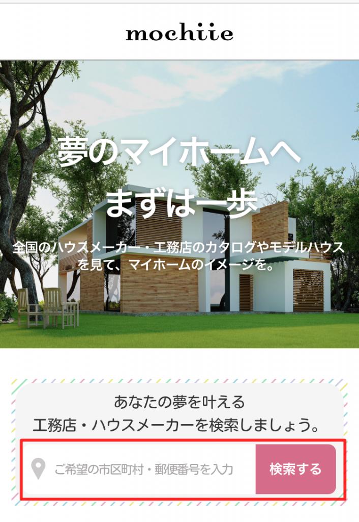 持ち家計画入力画面 (2)