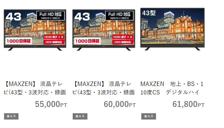 テレビ 次世代住宅ポイント 価格比較