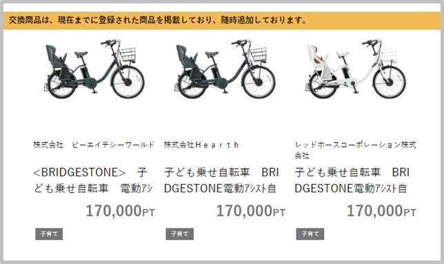 次世代住宅ポイント制度 自転車
