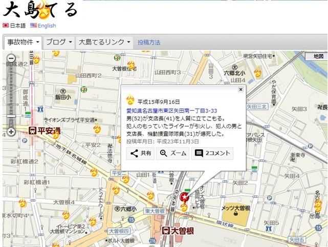 名古屋大曽根第一生命ビル 現在