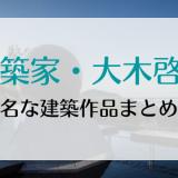 大木啓幹の有名な建築作品【画像】聖火台疑惑の作品はどこにある?